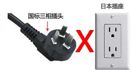 日本电源插座