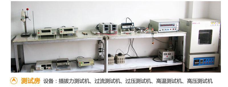插头转换器检测设备
