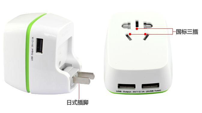 日本插座转换器