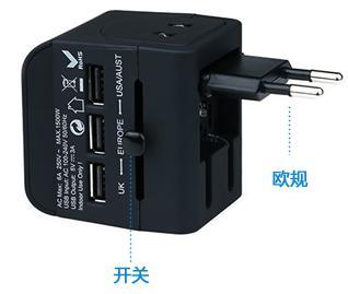 欧规转换插座的用法