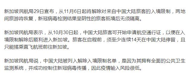 新加坡取消对中国入境限制