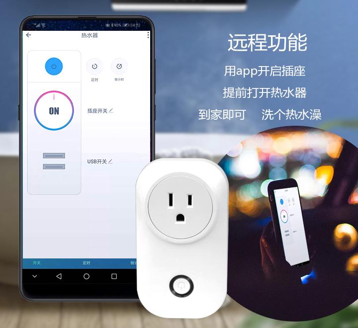WiFi智能插座转换器