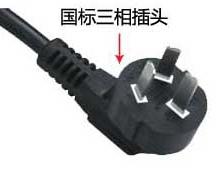 国标电源插头