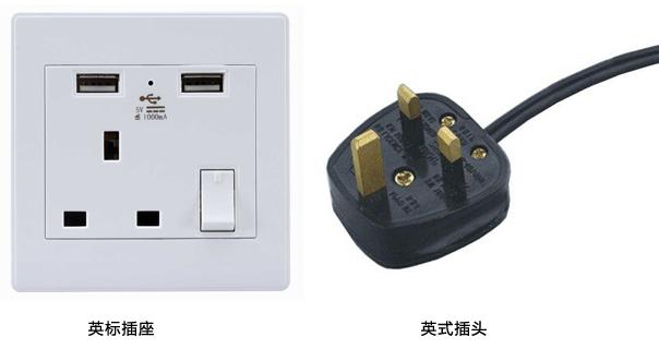 新加坡电源插座