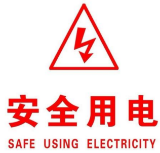 电路安全用电