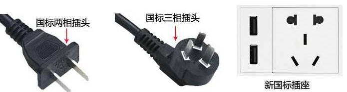 国标插头插座
