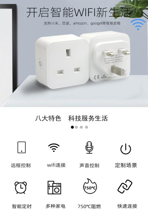 智能WiFi插头