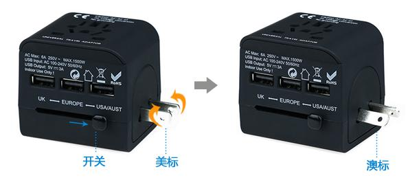 澳标转换插座的用法